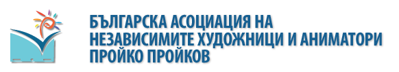 Bulgarian Association of Independent Cartoon Animation Artists - Proiko Proikov